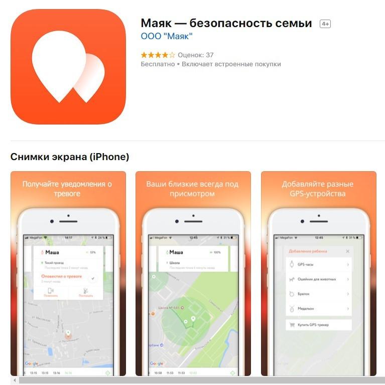 Приложения Приложение для GPS часов Маяк (код активации) приложение_маяк_11.jpg