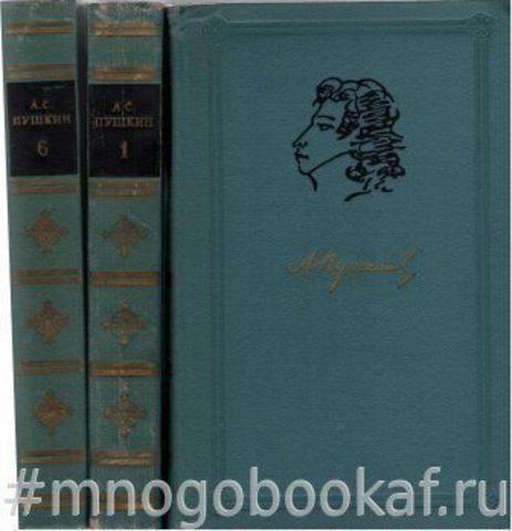Пушкин А. Собрание сочинений в 6 томах