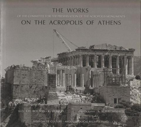 The Works on the Acropolis of Athens