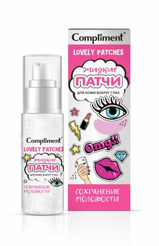 Compliment Жидкие ПАТЧИ для кожи вокруг глаз СОХРАНЕНИЕ МОЛОДОСТИ