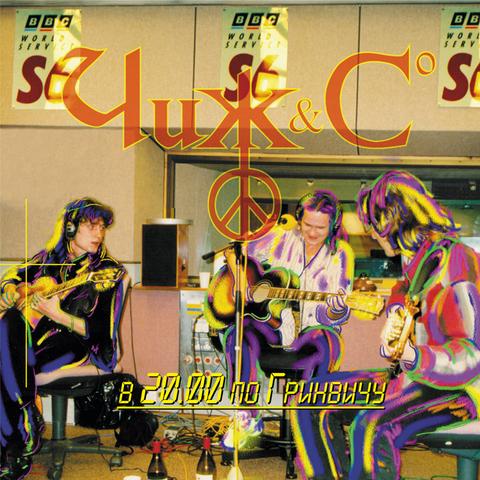 Чиж & Co – В 20.00 по Гринвичу (Live Лондон BBC, 26/09/98) (Digital) (1999)