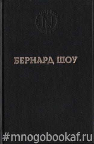 Бернард Шоу. Избранные произведения