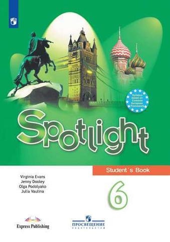Spotlight 6 кл. Student's book. Английский в фокусе 6 класс. Ваулина Ю., Дули Д., Подоляко О.  2020г.