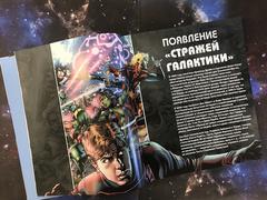 Marvel. Стражи Галактики. Полная энциклопедия космических изгоев