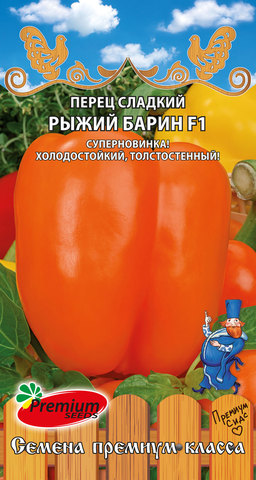 Семена Перец Рыжий барин F1