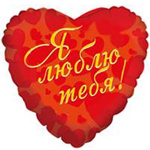 Фольгированный шар Любовь Красное сердце 18