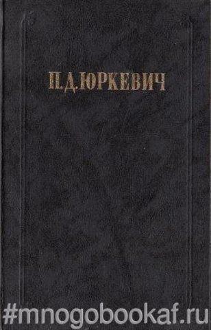 Юркевич П. Философские произведения