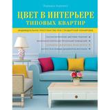 Цвет в интерьере типовых квартир, артикул 978-5-699-69030-5, производитель - Издательство Эксмо