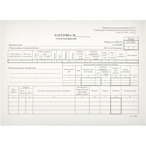 Бланк Карточка учета материалов форма М-17 офсет А5 (135x195 мм, 50 листов, в термоусадочной пленке)