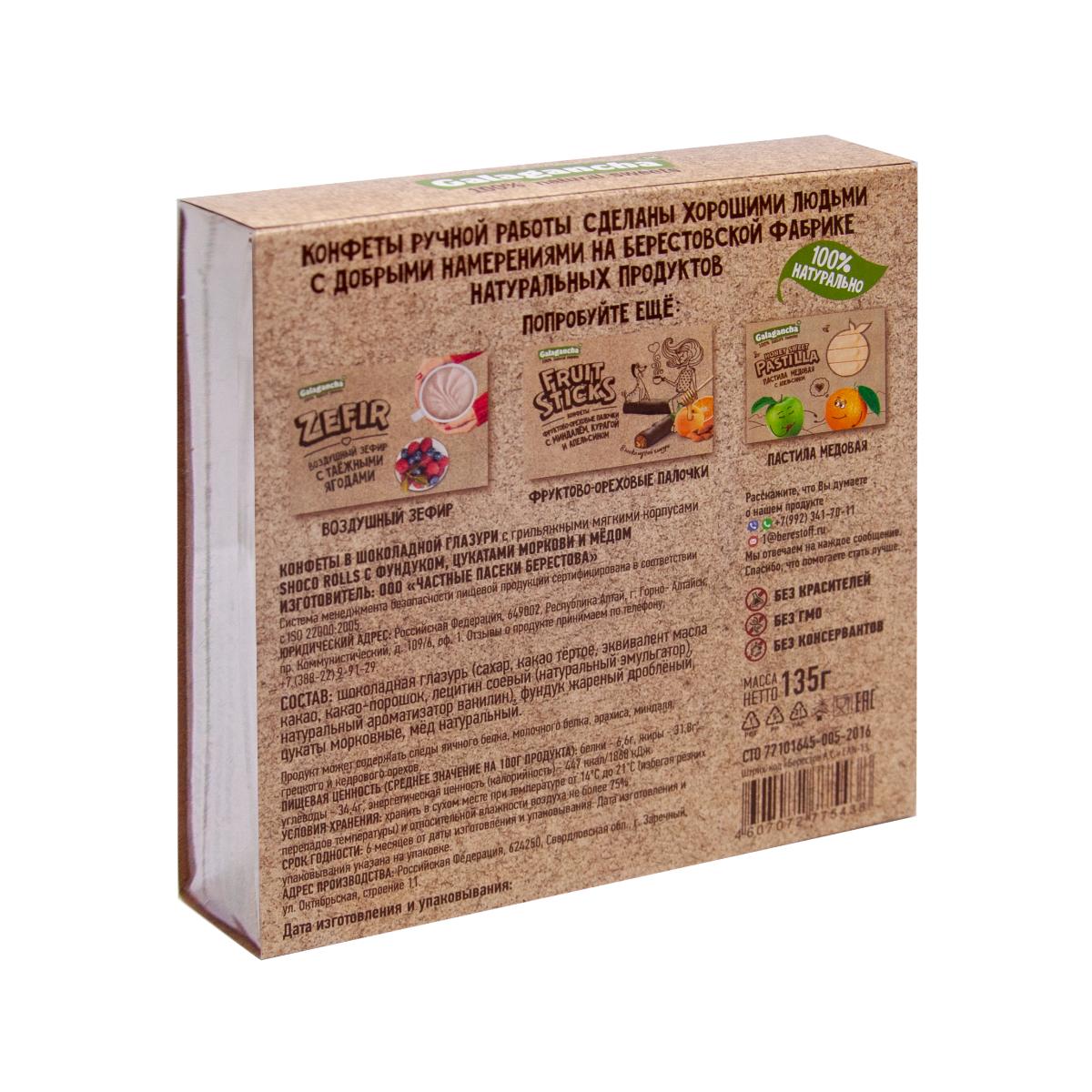 Shoco Rolls  с фундуком цукатами моркови и медом  в шоколадной глазури