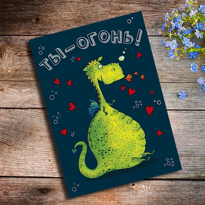 ТЫ ОГОНЬ Купить оригинальную открытку в Перми