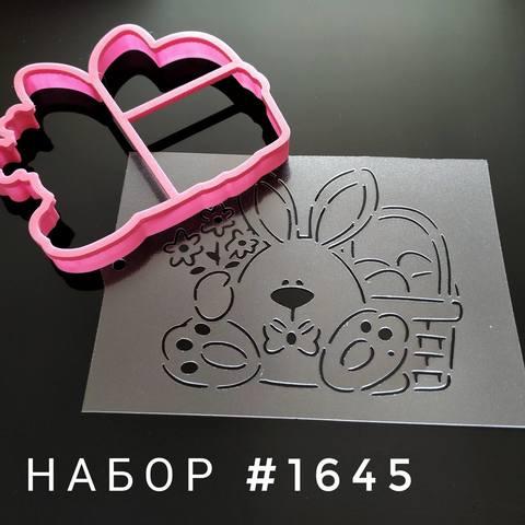 Набор №1645 - Зайка с корзинкой
