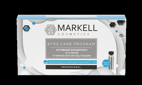 Markell Eyes Care Program Активный концентрат против отеков и темных кругов под глазами 7х2мл