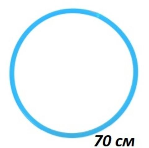 Обруч 70 см облегченный У843 голубой