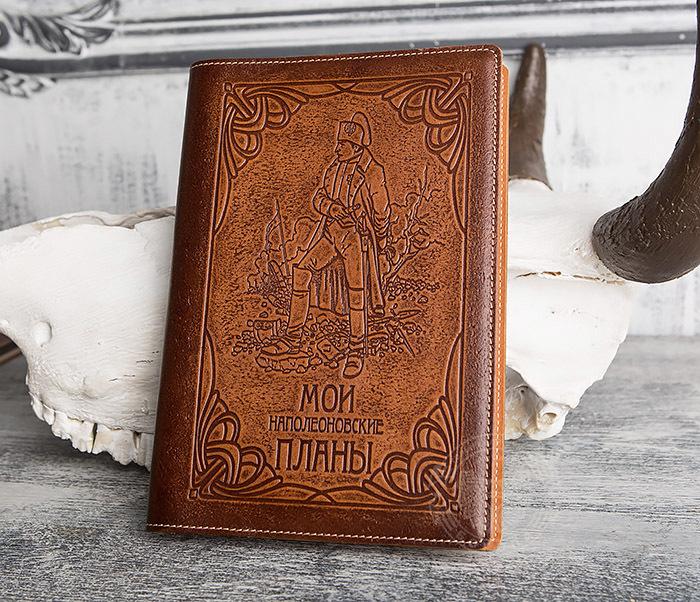 Прикольный кожаный ежедневник «Мои Наполеоновские Планы» (А5)