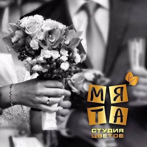 Логотип для студии цветов Мята
