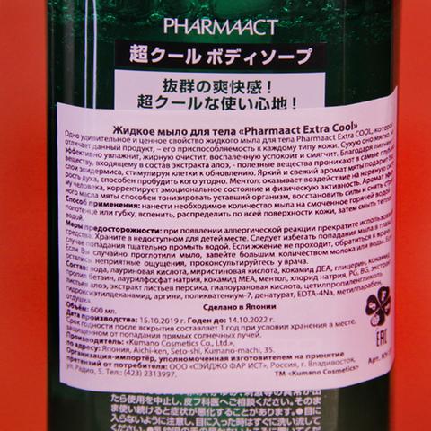Жидкое мыло для тела Pharmaact Extra Cool 600мл