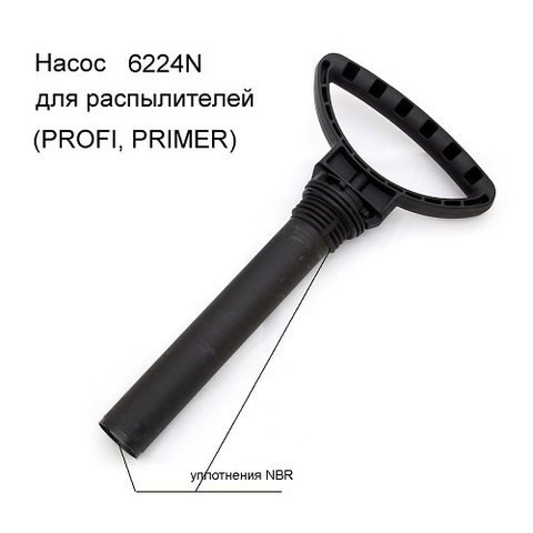 MESTO Насос ручной 6224N (пластиковый, для PROFI 3270W,FERRUM 3580VW)