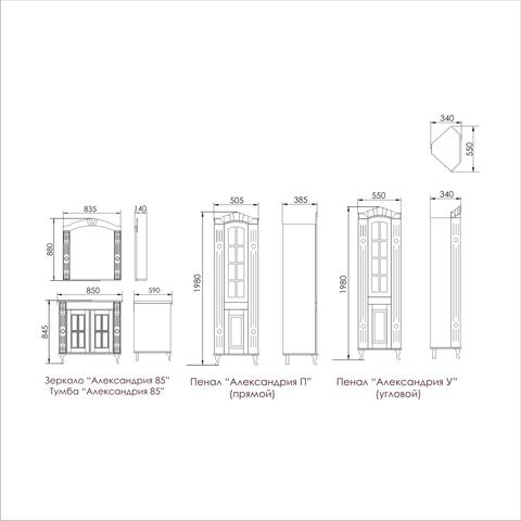 Мебель для ванной Атолл Александрия 85 Dorato схема