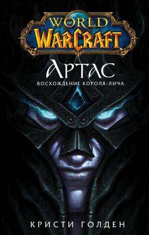 World of Warcraft. Артас. Восхождение Короля-лича