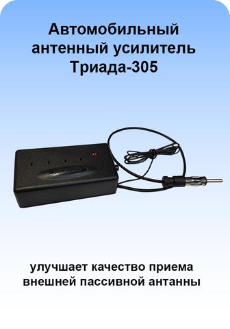 T305-Triada-305-Usilitel-avtomobilniy UKV i FM Radio 88-108 MHz 1