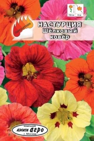 Семена Настурция Шелковый ковер смесь одн