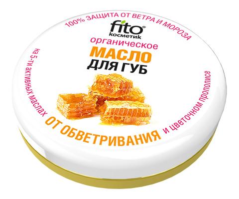 ORGANIC OIL Масло для губ От обветривания, 10 г