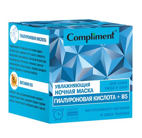 Compliment УВЛАЖНЯЮЩАЯ НОЧНАЯ МАСКА для кожи лица и шеи ГИАЛУРОНОВАЯ КИСЛОТА + B5