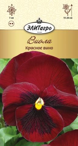 Семена Виола Красное вино мнг