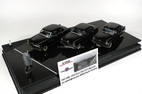 GAZ-23B GAZ-23 GAZ-21R Volga movie Dead Season Limited Edition of 60 1:43 ICV058
