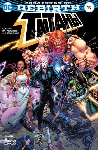 Вселенная DC. Rebirth. Титаны #10; Красный Колпак и Изгои #5-6