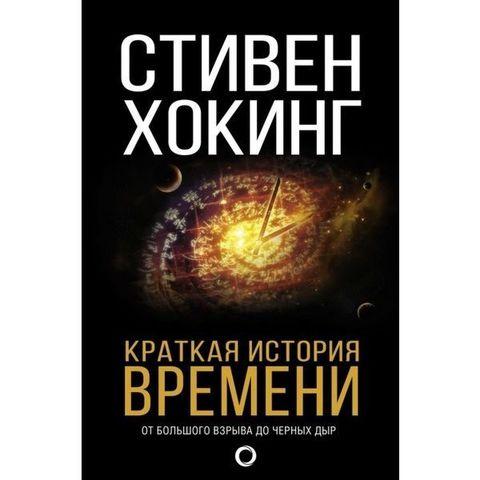Стивен Хокинг(Мир)/Краткая история времени