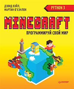 Minecraft. Программируй свой мир на Python. 2-е межд. изд.