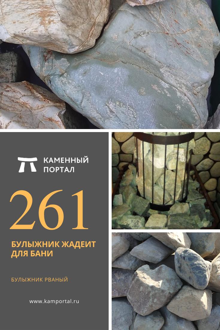 Булыжник Жадеит для бани каменный портал