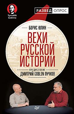 Вехи русской истории. Предисловие Дмитрий GOBLIN Пучков