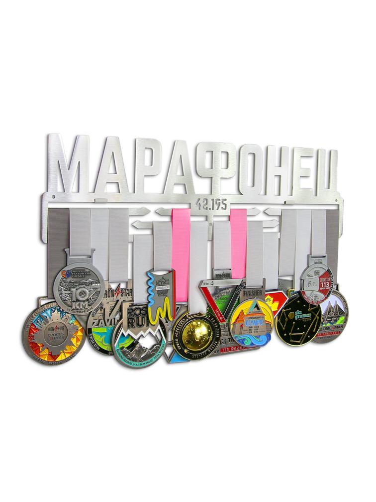 Медальница Марафонец