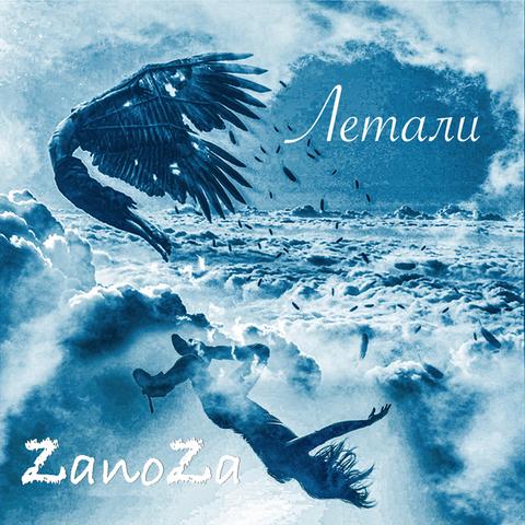 ZaNoZa – Летали