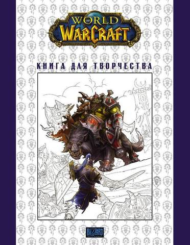 World of Warcraft: Книга для творчества