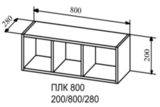 Полка ПЛК 800 Олива