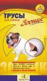 Зооник Трусы гигиеничекие для собак №2 (стаф, цвергшнауцер) (0712)