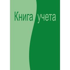 Книга учета бухгалтерская Attache офсет А4 96 листов в линейку на сшивке (обложка - ламинированный картон)