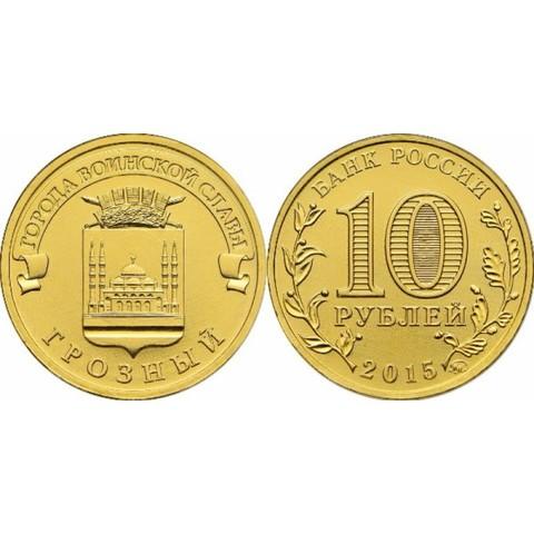 10 рублей Грозный (ГВС) 2015 г. UNC