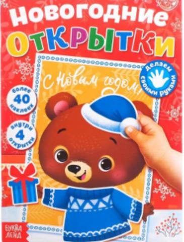 071-0265 Книжка с наклейками «Новогодние открытки», 20 стр.