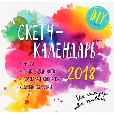 Э.КалНаст.2018.Скетч-календарь