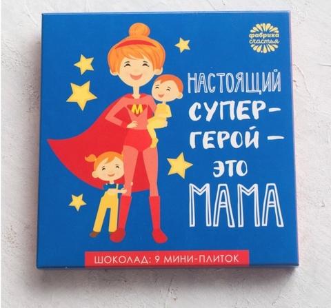 Шоколад поздравительный 9 мини-плиток в конверте «Настоящий супер-герой - это мама» 45 г