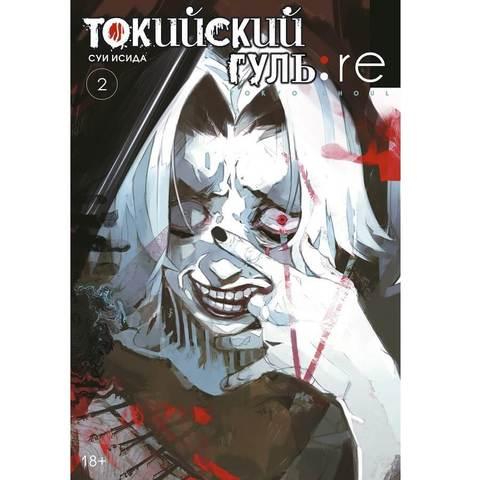 Токийский гуль: re. Книга 2