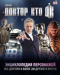 Доктор Кто. Энциклопедия персонажей