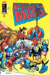 Сержио Арагонес разносит Marvel