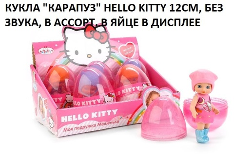 Кукла Карапуз YL1701U-EGG-RU-HK HELLO KITTY