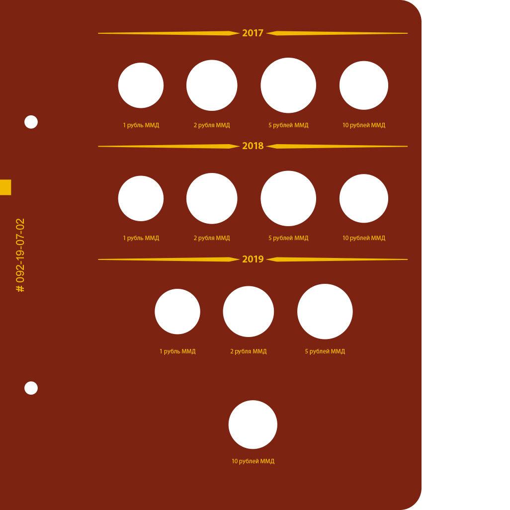 Альбом для монет «Монеты РФ регулярного выпуска с 1997 года». Серия «по годам». Том 3 (с 2015 г.- наст. время)